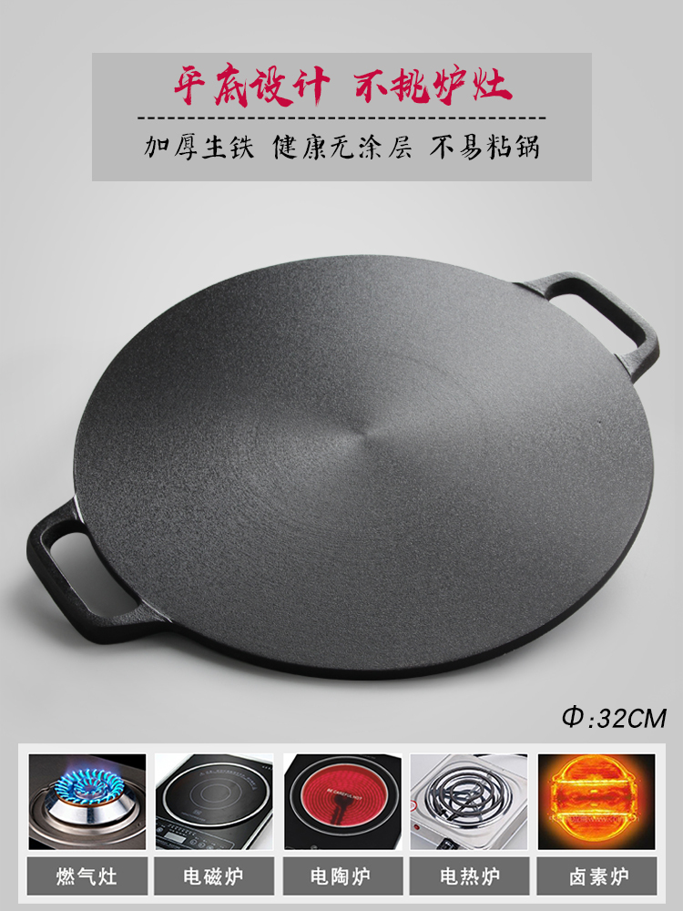 A2 Pancake Pot Cast Iron Pancakes Uncoated Fried Nonstick Pan Household Pan