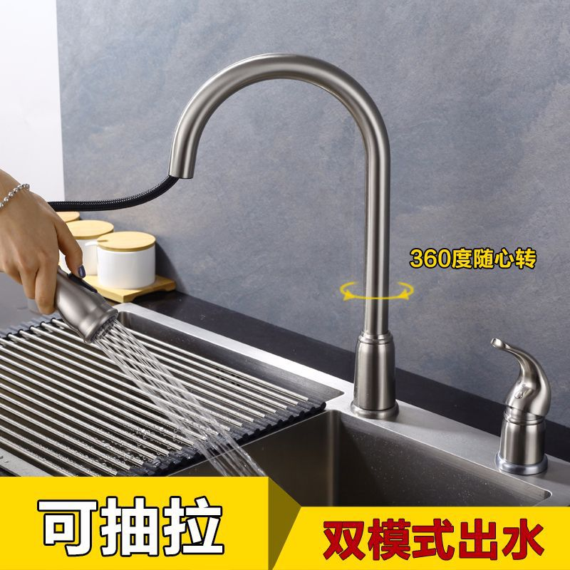 304 Stainless Steel Kitchen Faucet Hot And Cold Faucet 360-Degree Rotating Split Type Pulling Faucet Set CF1003