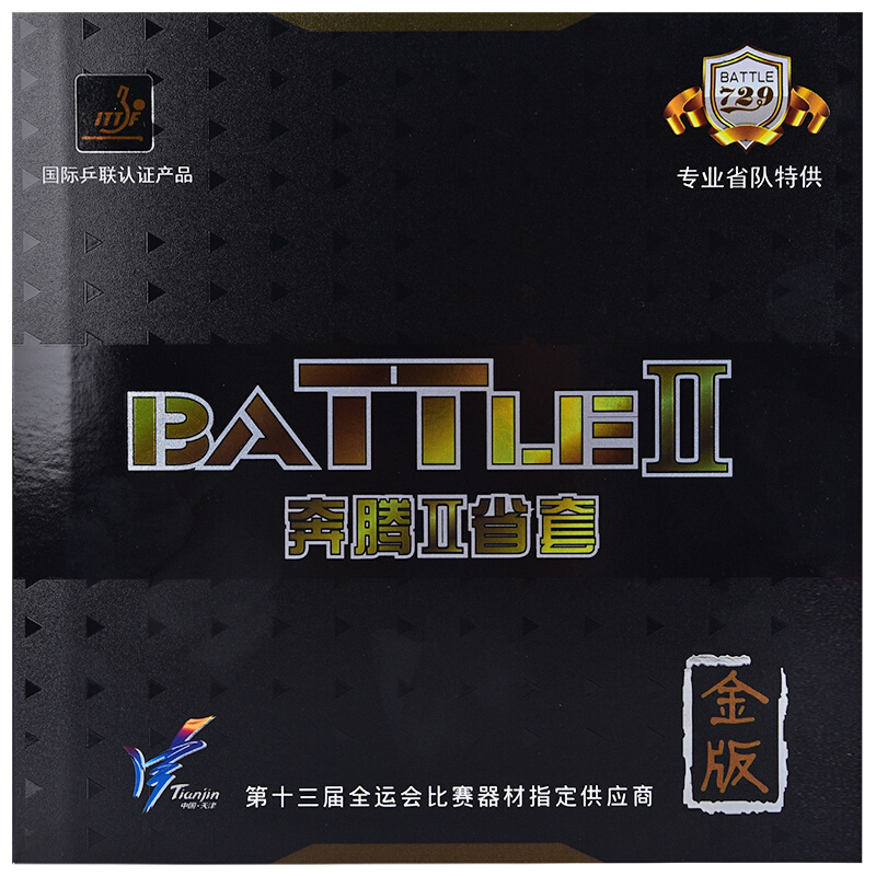 Friendship 729 BATTLE 2 Provincial Gold Version Table Tennis Rubber Gold Battle 2 Pro Ping Pong Sponge