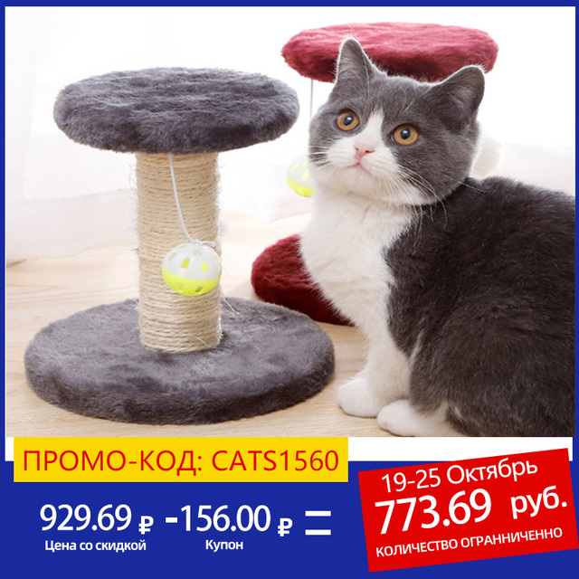 Cat Scratcher Tree Plush Cat Climbing Frame Pet Toy Double Drop Ball Mouse Plush Claw Sisal Column For Cat Grind Claws Catch 1