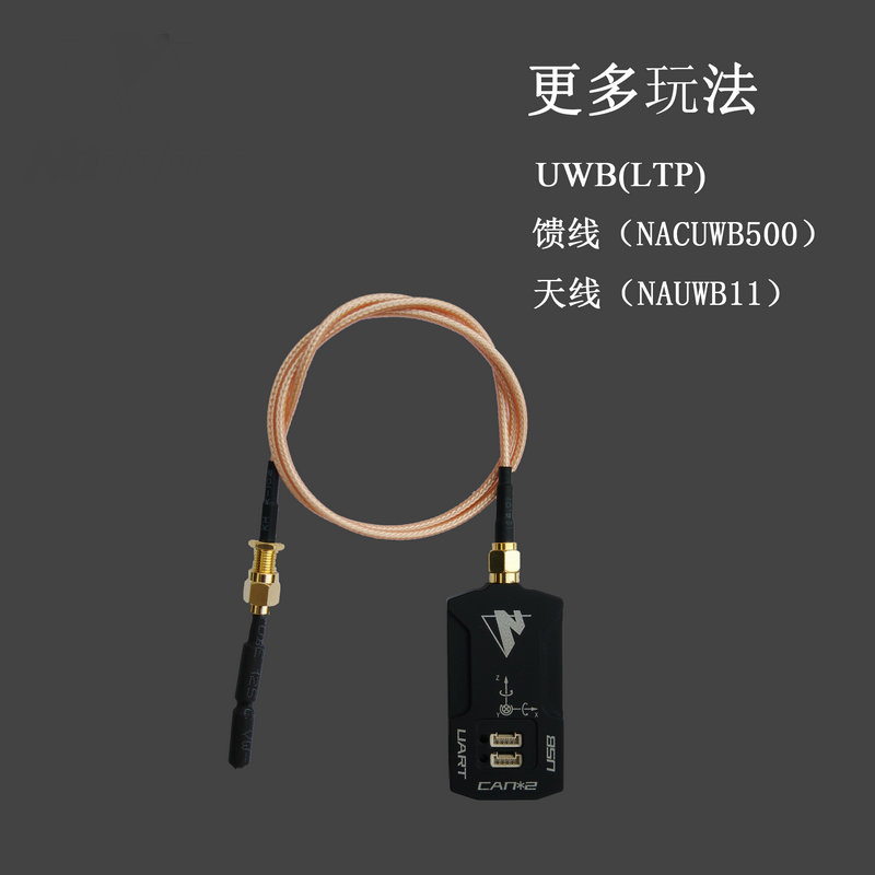 UWB Feeder Extension Antenna NACUWB LinkTrack P UWB Positioning System Supporting Ultra-wideband High Frequency