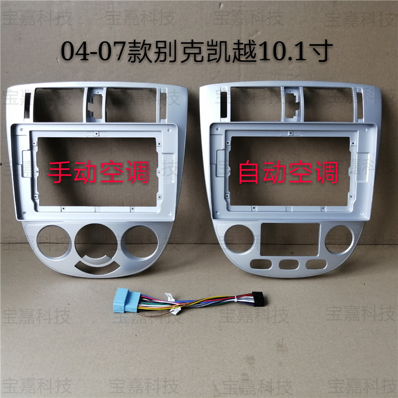 For Buick Excelle 2004 2005 2006 2007 Car Fascia Navigation Frame Dash Frame Kit 10~10.2