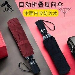 Obecnie dostępne trzy krotnie 8 kości w pełni automatyczny odwrócony parasol samochód składany deszcz lub połysk w stylu College prezent reklamowy -