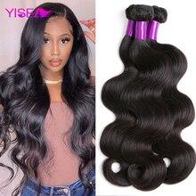 Yisea Body Wave Bundles Brazilian Human Hair Weave Bundles 1/3/4 PCS Natural Black/Jet Black Hair Extensions Human Hair 8-30 In