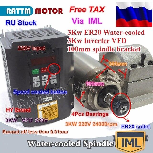 Двигатель шпинделя с водяным охлаждением, 3 кВт ER20 4 подшипника и инвертор 3 кВт VFD 4HP 220 В и 100 мм зажим для фрезерного станка с ЧПУ