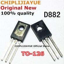 10PCS D882 TO126 2SD882 כדי 126 882 חדש ומקורי IC ערכת שבבים