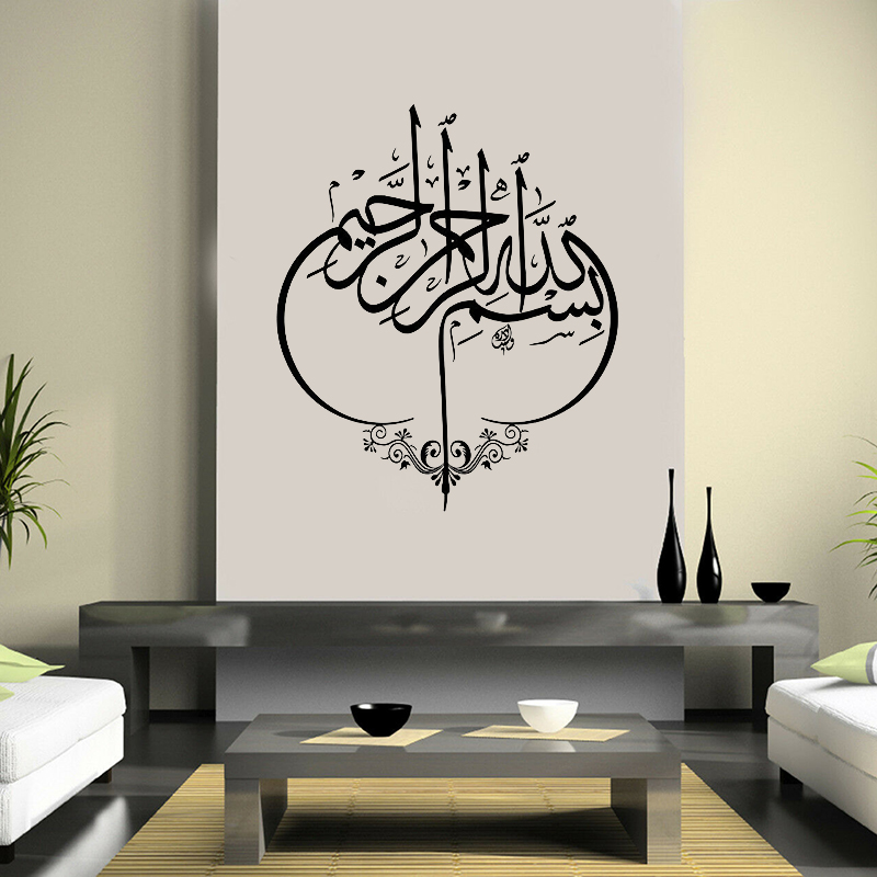 Bismillah Islamic Wall Art Sticker Vinyl Calligraphy Decals Porch Living Room Wall Stickers Removable Home Decoration Mural Z193 1