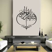 Bismillah Islamic Wall Art Sticker Vinyl Calligraphy Decals Porch Living Room Wall Stickers Removable Home Decoration Mural Z193