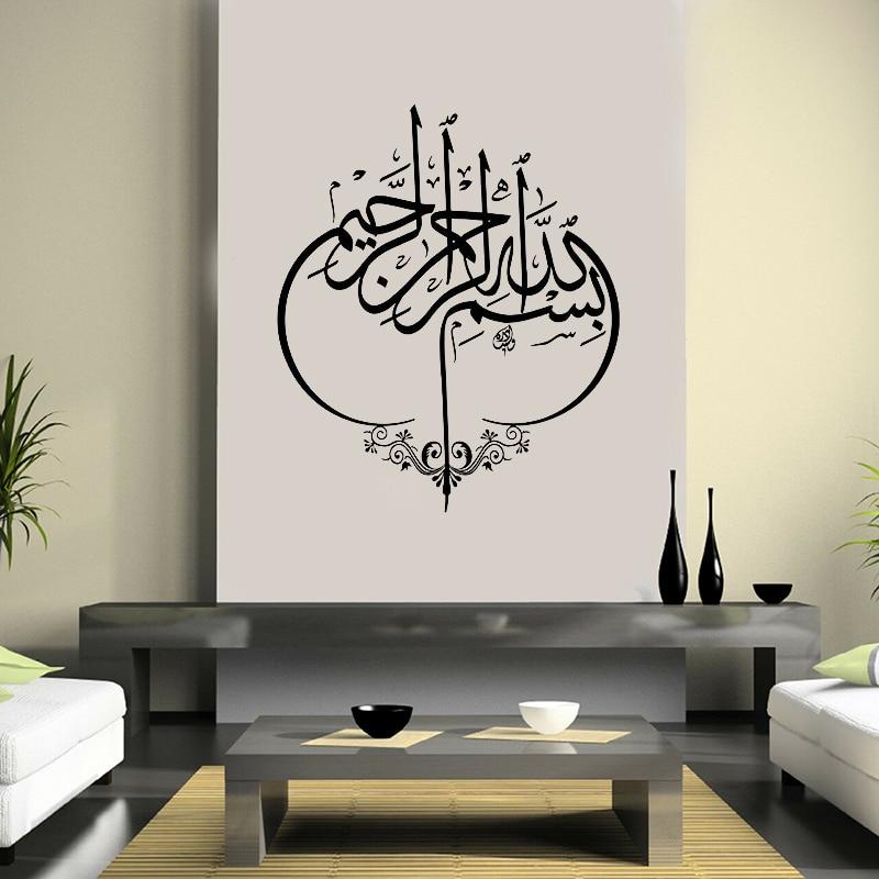 Islamic Calligraphy Decals Islamic wall Art Stickers Surah Ar-Rum Love /& Mercy