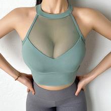 2020 сексуальный женский Бюстгалтер для йоги и бега спортивная