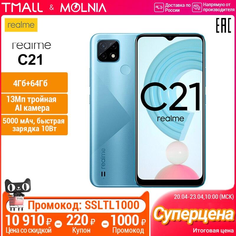 Смартфон Realme C21 4+64ГБ,Helio G35,Сканер отпечатков пальцев под экраном, Распознавание лица, NFC, российская гарантия, Molnia