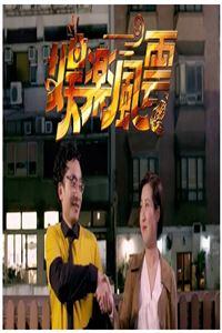 娱乐风云粤语[68]