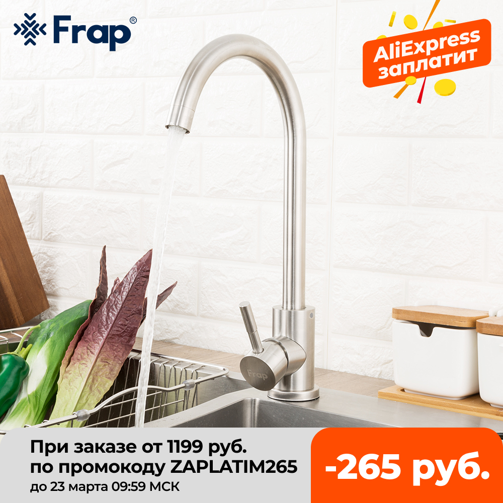 frap kitchen faucets stainless steel