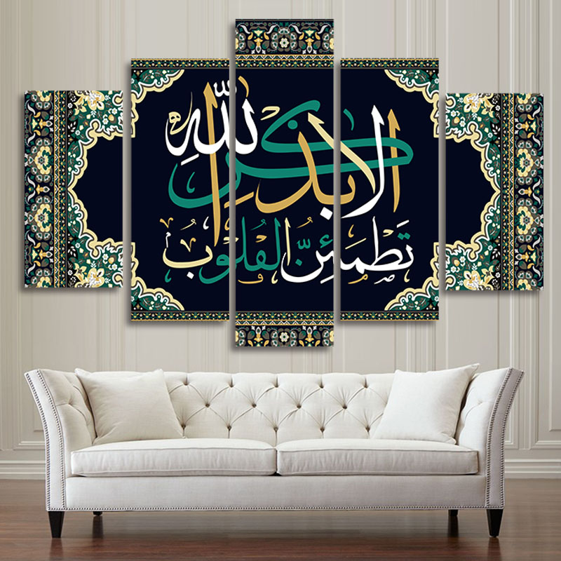 Image 3 - 5 Panels Arabic Islamic Calligraphy Wall Poster Tapestries 