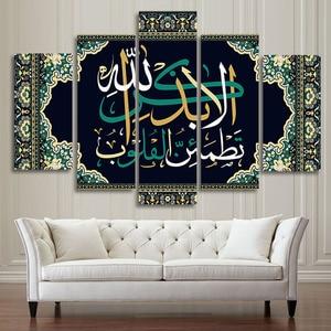 Image 3 - 5 painéis árabe caligrafia islâmica parede cartaz tapeçarias abstrata pintura da lona parede fotos para a mesquita ramadan decoração
