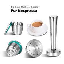 Nespresso многоразовая капсула из нержавеющей стали кофе inox