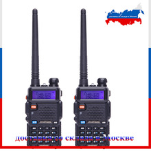 Talkie Two way VHF/UHF136-174Mhz&400-520Mhz