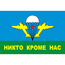60X90 cm 90x150 cm russian army military air force Airborne troops flag