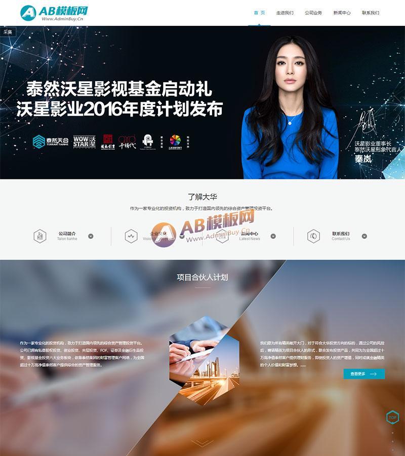 html5响应式股权投资基金管理企业网站源码