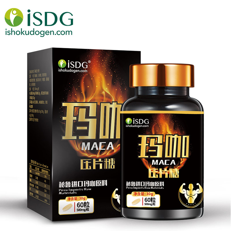 ISDG Maca Extract Essence Enhanced Sexual Function Long Endurance Reduce Fatigue Boost Energy And Improve Sleep Quality