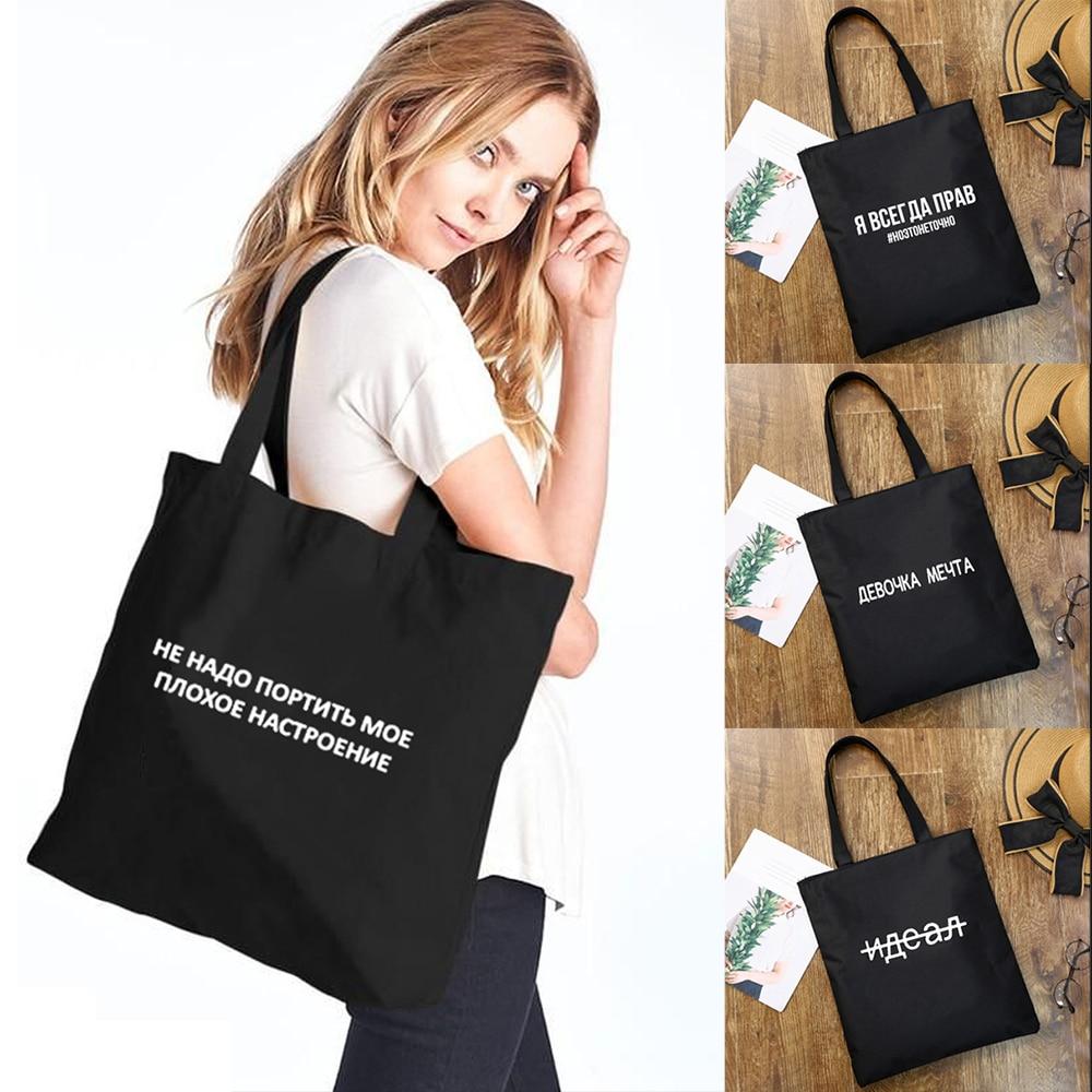 Sacs de courses en toile pour femme, avec Slogan russe Harajuku, sacoche pour livre réutilisable, à bandoulière en tissu noir, fourre-tout tendance pour étudiante