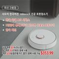 Versione della corea Roborock Aspirapolvere S50 Spazzare Umido Pulire Pulito Robot Smart LDS Percorso Piano bianco