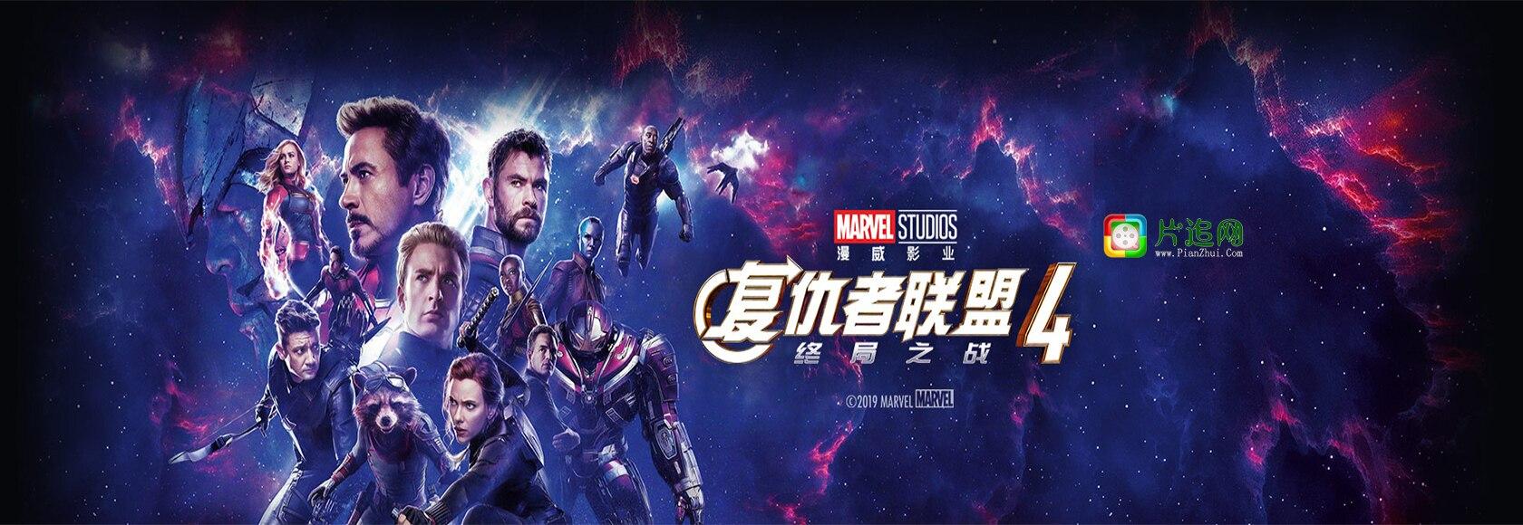 复仇者联盟4:终局之战pc端海报