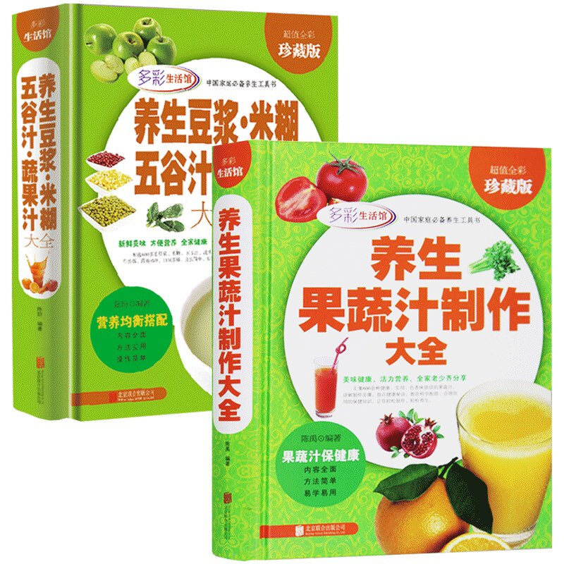 2 Book/set Chinese Breakfast Slimming Cooking Book For Nutritional Soybean Milk, Vegetable And Fruit Production