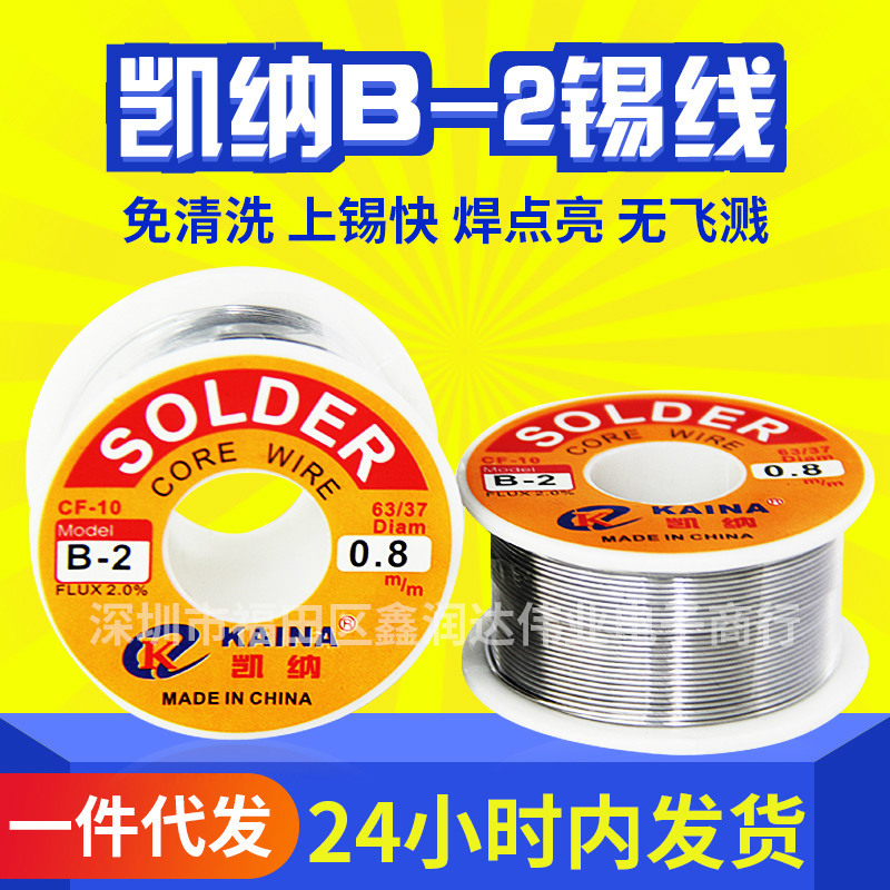 Kaina B- 2 Environmentally Friendly Lead Disposable Tin Wire CF-10 Solder Wire 63/37 Tin Wire 100g Rosin Wire 1.0