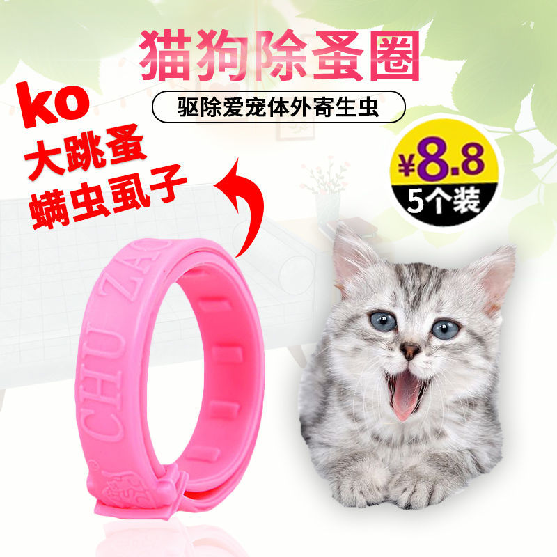 Flea Preventing Ring Dog Neck Ring Bell Cat Anti-flea Circle Pet Supplies In Vitro Insecticide Neck Ring Cat Collar Dog Collar C