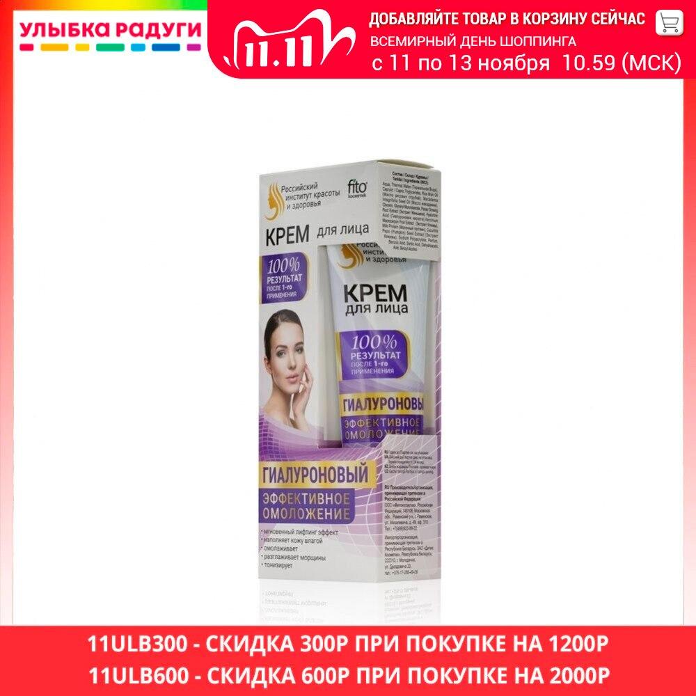 Крем для лица ФИТОкосметик гиалуроновый Эффективное омоложение 45мл|Автозагары и бронзаторы для лица| | АлиЭкспресс