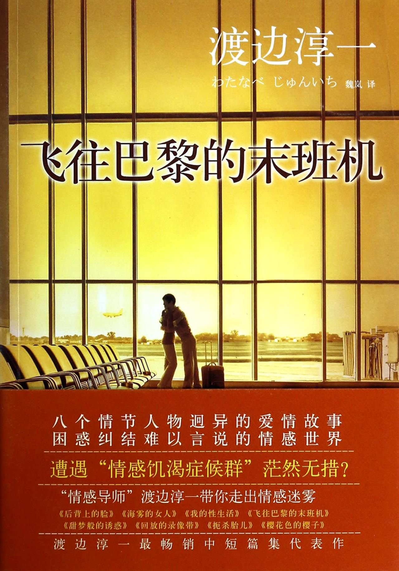 Paris Line Last Flight (Chinese Edition)