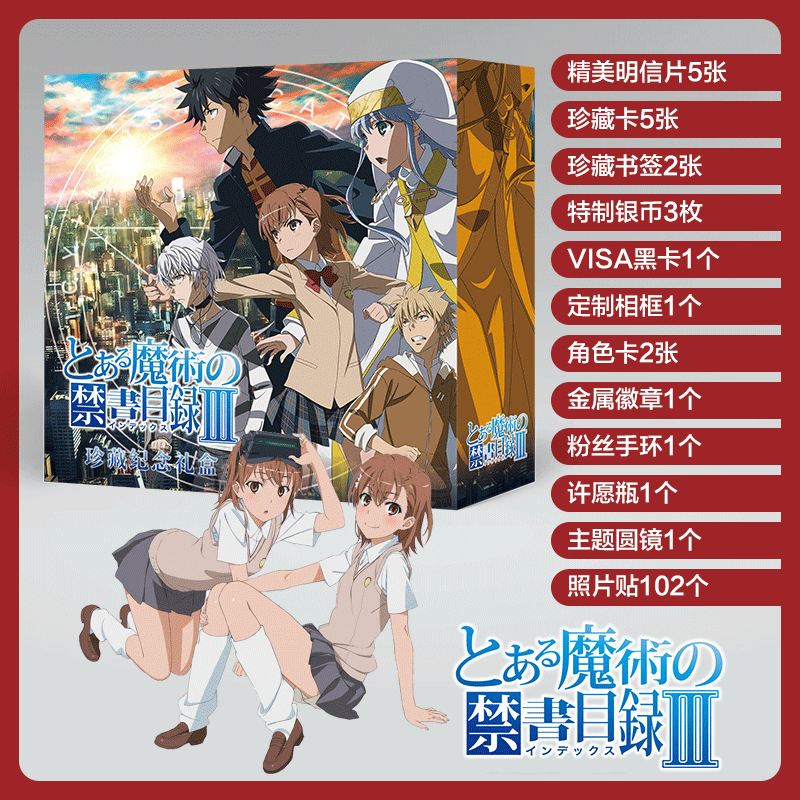 Anime Toaru Majutsu No Index Gift Box Kamijou Touma Stickers Postcards Wristband Badge Bracelet Bookmark Photo Frame Card Mirror