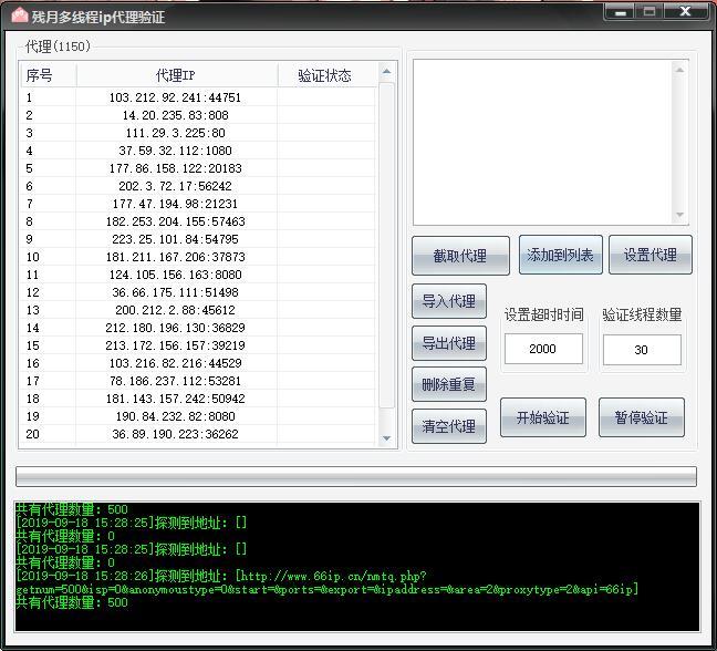 多線程ip代理驗證 一鍵設置代理 截取代理