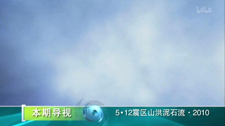 【国语】国内重大灾害详实的影像记录,灾难纪实纪录片合集【34部】图片 No.2