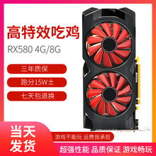 Disconnecting used RX580 graphics card 4G 2048SP single display computer chicken game cold graphics card(China)