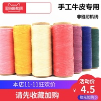 2019 Rushed Thread Thread Yarn Free Shipping Hand Knitted Wax Line 24 Color 150 D Lines To Diy Craft Flat Leather Cowhide La