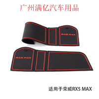 Suitable for Roewe RX5 MAX Automobile Door Groove Mat Interior Trim Modified Water Coaster Storage Box Dust Pad Slip Mat