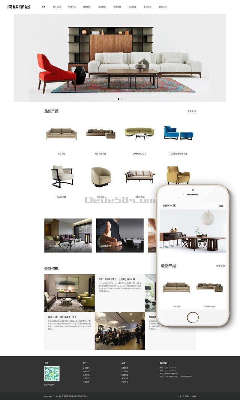 织梦dedecms响应式智能家居沙发桌椅家具公司网站模板(自适应手机移动端)
