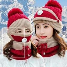 Горячая Распродажа, Модный женский вязаный шерстяной шарф, шапка, шапка с помпоном, теплый зимний комплект+ шарф+ маска, спортивная одежда