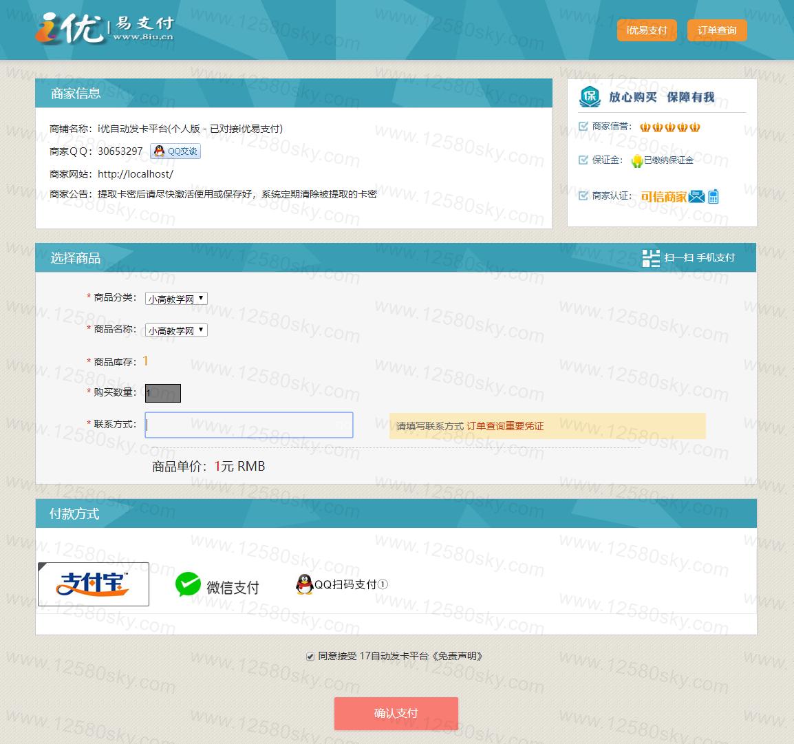 i优最新个人模板自动发卡程序仿企业发卡样式