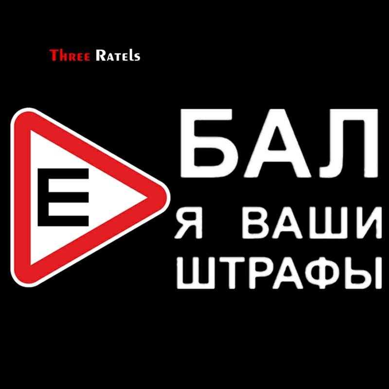 Three Ratels TZ-1006 20*41cm 1-2 Pieces Car Sticker I Fxxk Your Traffic Fine In Russian Funny Car Stickers Auto Decals