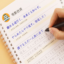 3D Groove Copybook Calligraphy Learning Japanese hiragana Copy Books Erasable Pen Refill Sets Writing Tools for Adults Kids