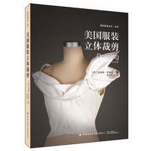 Drapage: le cours complet vêtements américains livres courts 3D livre de tutoriel de conception de Style féminin