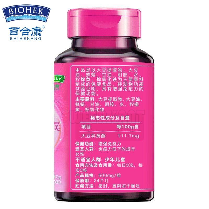 Соевый Изофлавон, мягкий гель, соевый изофлавон, мягкая капсула, облегчающая менопаузу, улучшает иммунитет