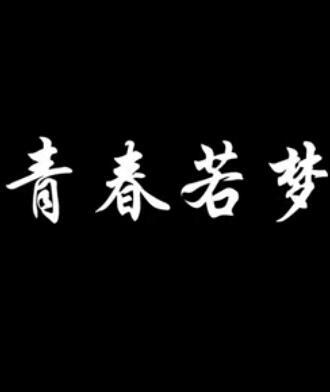 青春若夢中字
