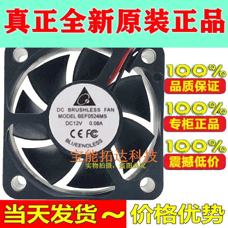 FreeShipping nan shuo BEF0524MS DC Fan DC12V 24V 0.08A 5015 Copper Wire Power Supply of PC Case Heat Dissipation