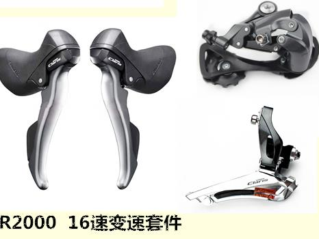 <font><b>CLARIS</b></font> <font><b>R2000</b></font> Groupset 2*8S road bike shift brake lever + front derailleur + rear derailleur image