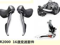 CLARIS R2000 Groupset 2*8S road bike shift brake lever + front derailleur + rear derailleur