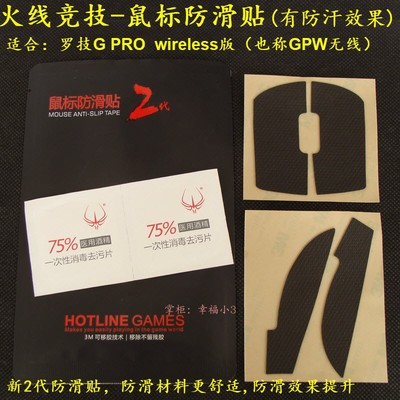 1 Pack Original Hotline Games 2nd Generation Mouse Anti-slip Tape For Logitech G Pro Wireless Mouse Skidproof Paster For Gaming